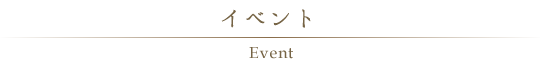 【終了】七蔵の酒を楽しむ秋の宴