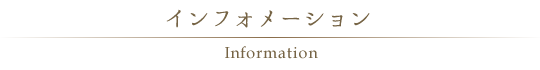 グリーンスカイホテル竹原 グランドオープン