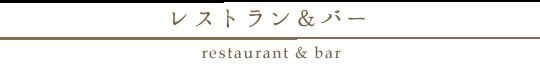 【終了】開業3周年記念!レストラン抽選会開催!