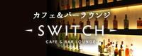 カフェ&バーラウンジ SWITCH