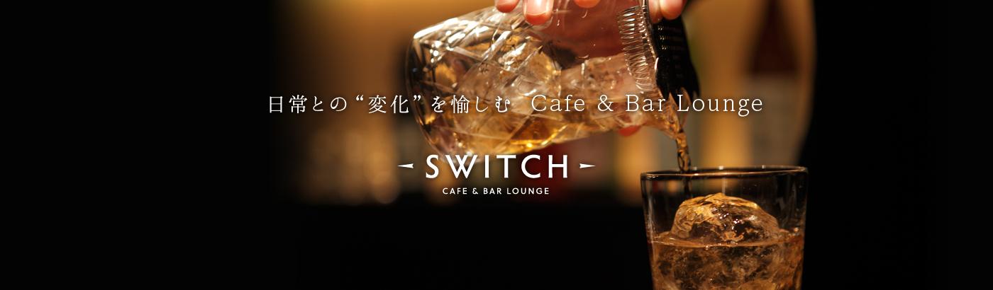 カフェ&バー「SWITCH」