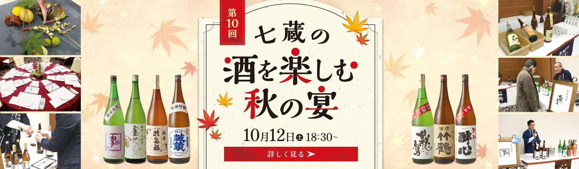 七蔵の酒を楽しむ秋の宴ご予約承り中