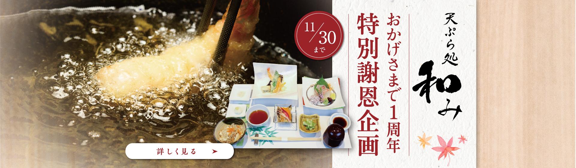 天ぷら処和み1周年記念プラン