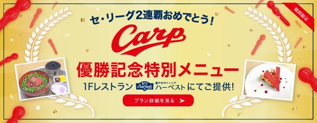 祝V8!カープ優勝記念メニュー