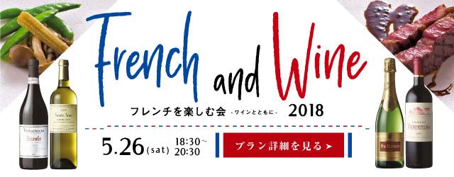 フレンチを楽しむ会〜ワインとともに〜 5/26開催!