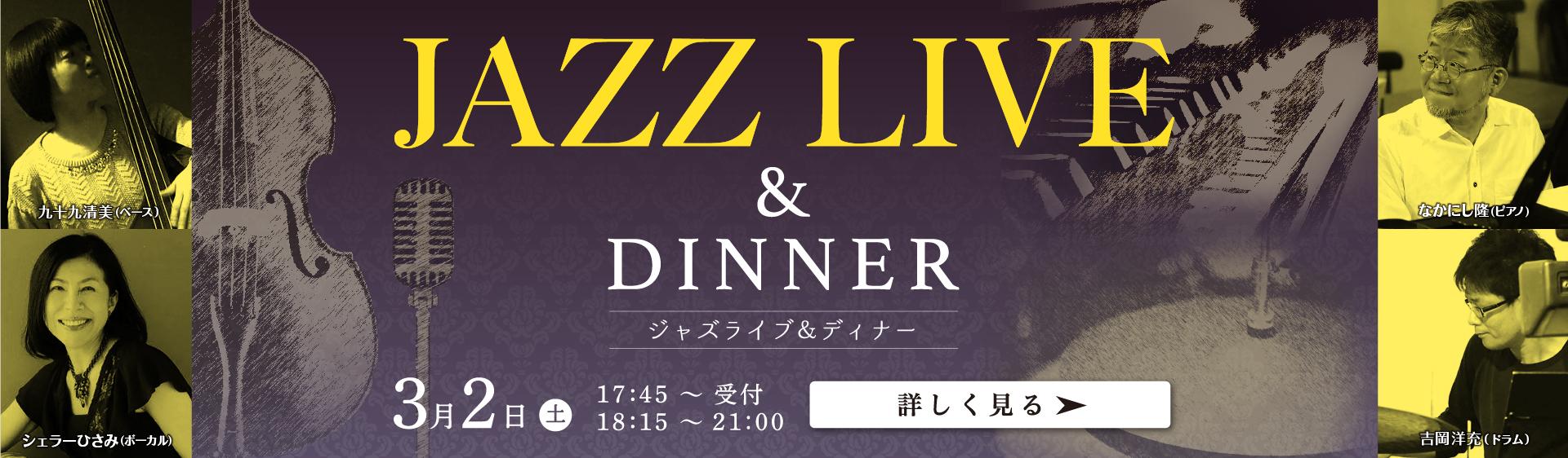 ジャズライブ & ディナー 3/2(土)