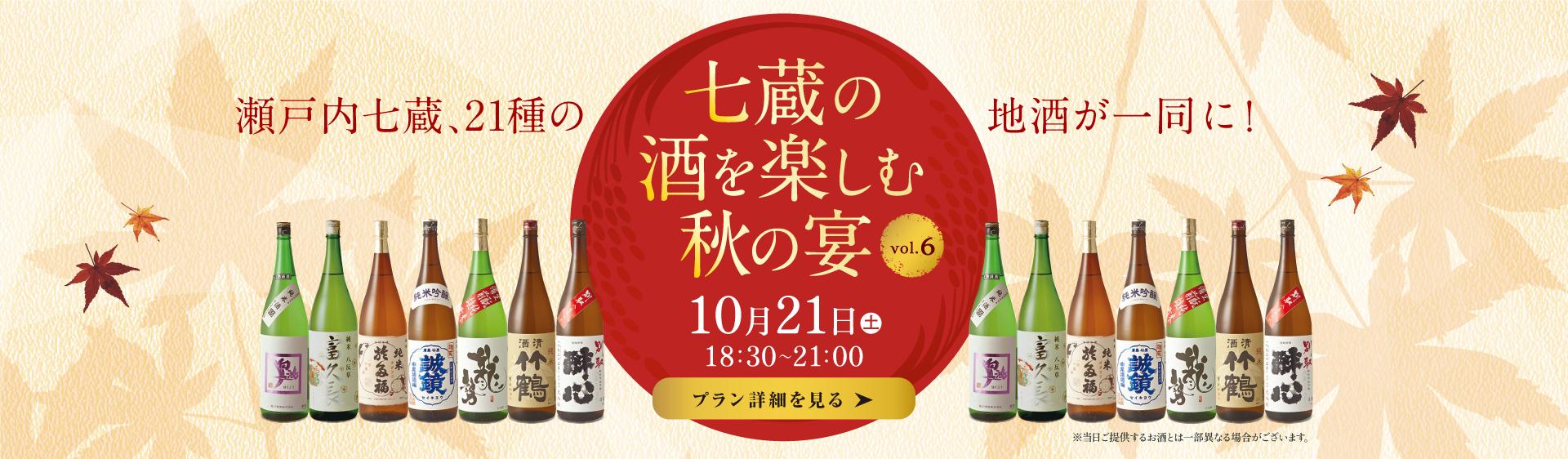 七蔵の酒を楽しむ秋の宴予約受付中!