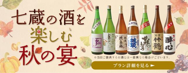七蔵の酒を楽しむ秋の宴 予約受付中