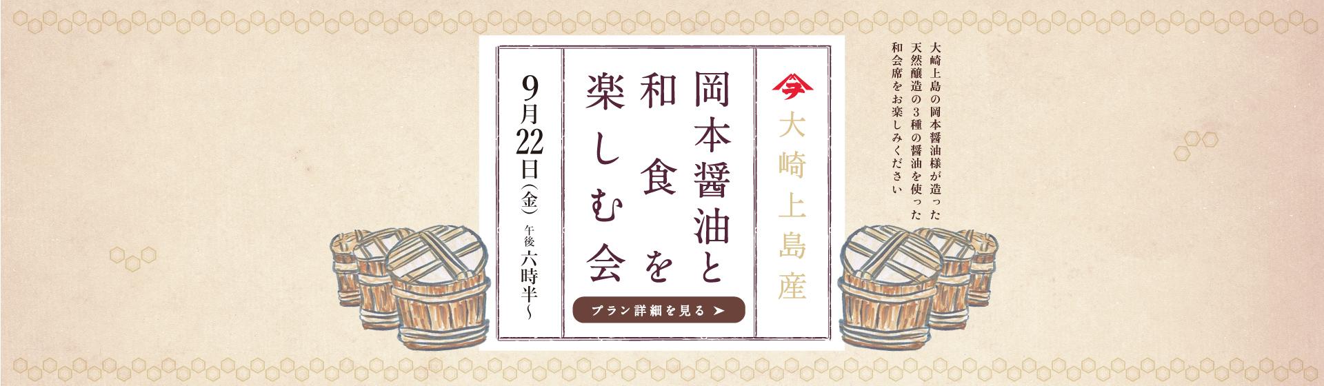 岡本醤油と和食を楽しむ会予約受付中!