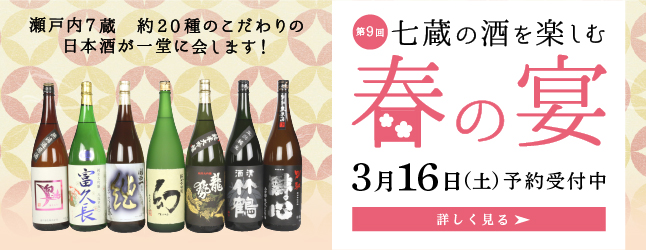 3/16(土) 七蔵の酒を楽しむ春の宴 予約受付中