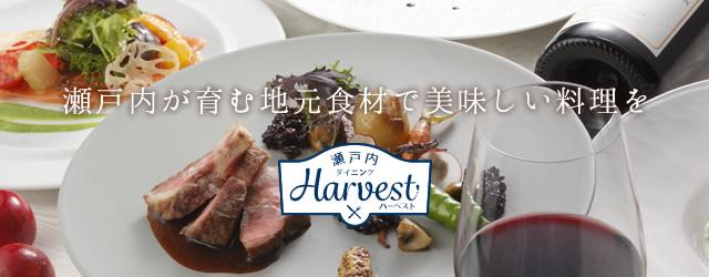 レストラン「ハーベスト」