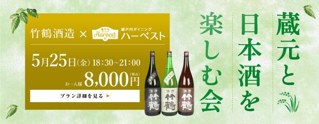蔵元と日本酒を楽しむ会ご予約承り中
