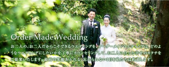 ウエディング - Order Made Wedding