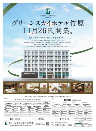 中国新聞竣工広告
