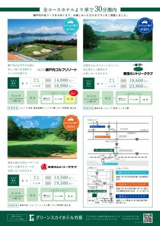 150413_golfplan_ura