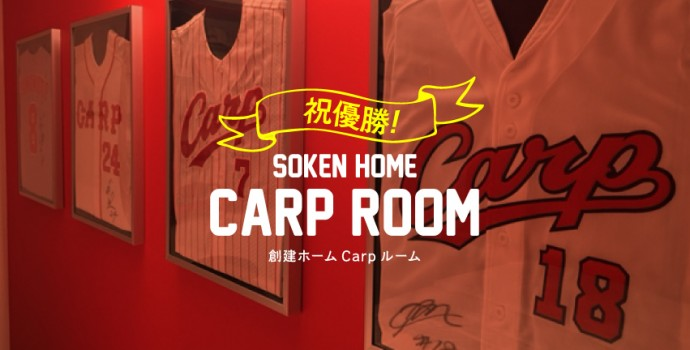 1609_carp
