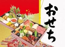 1611_osechi