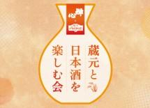 sakenokai03