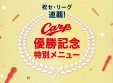 1709_carpmenu3