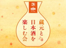 res_sakenokai19