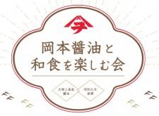 1908_okamoto