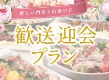 歓送迎会_CMS (2)
