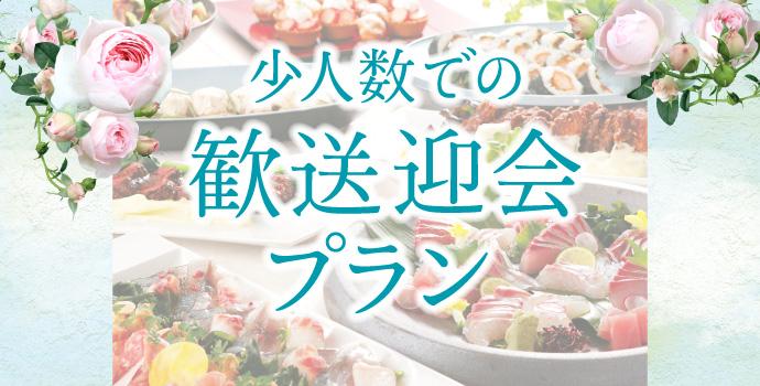 歓送迎会_CMS_レストランver
