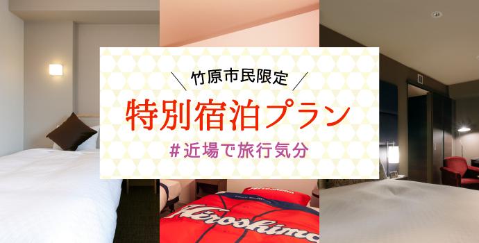 takehara2