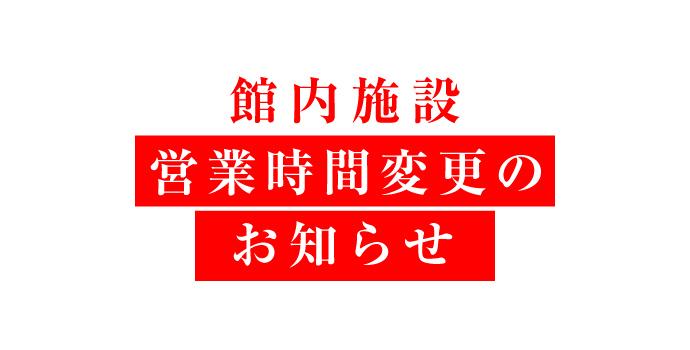 210819_GSH_時短営業バナー