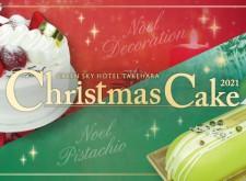 211007クリスマスケーキCMS